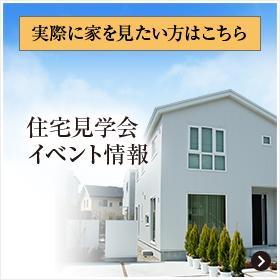 住宅見学会 イベント情報