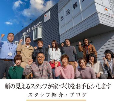 スタッフ紹介・ブログ