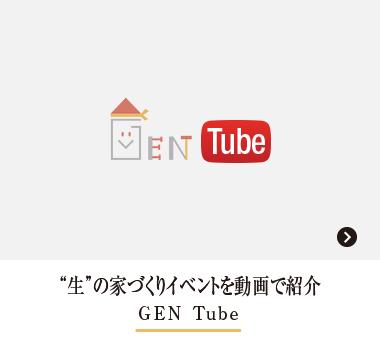 GEN Tube